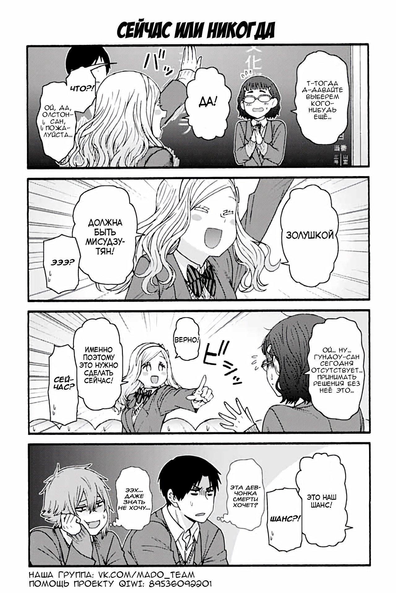 Манга Томо-тян – девушка! - Глава 778 Страница 1