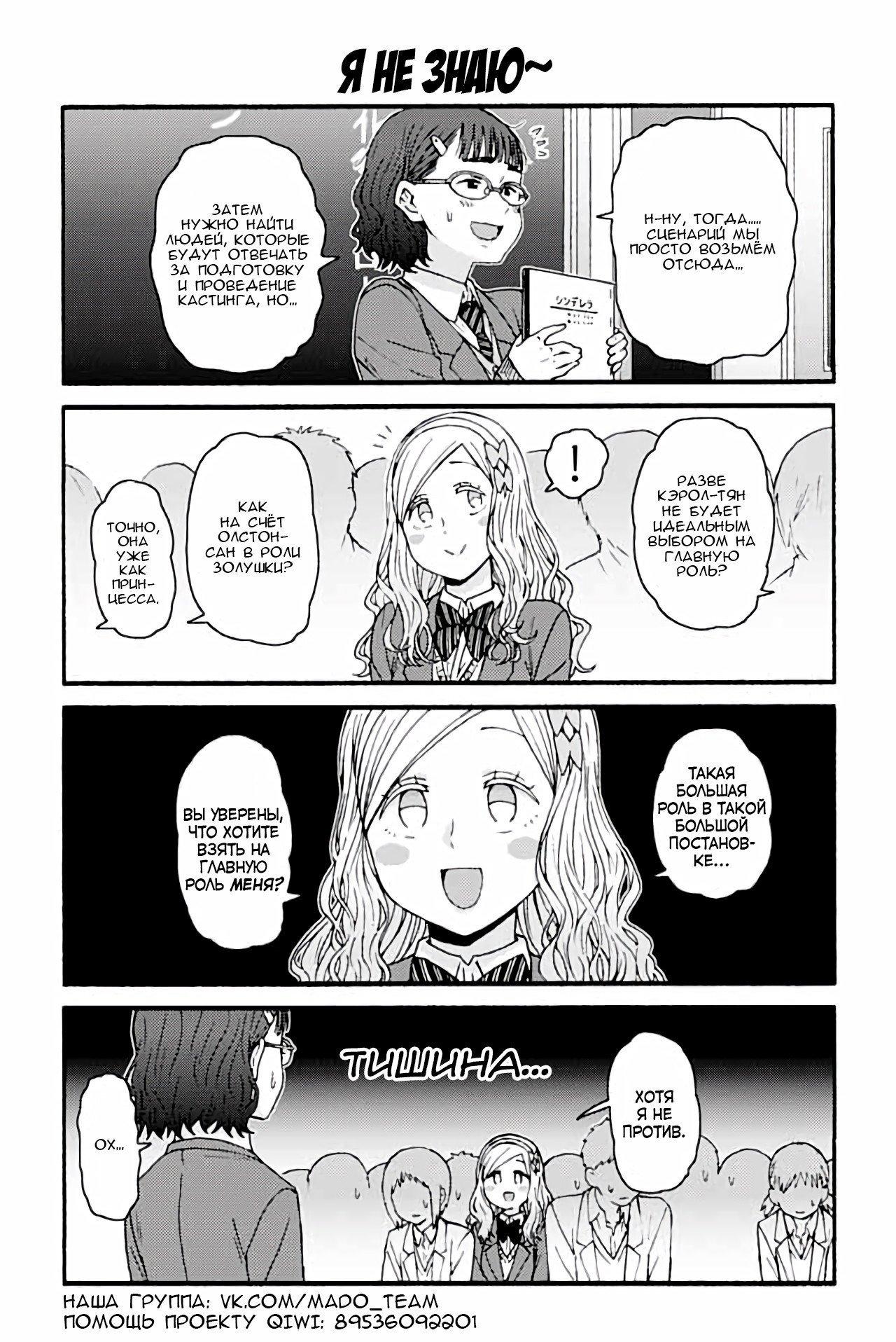 Манга Томо-тян – девушка! - Глава 777 Страница 1