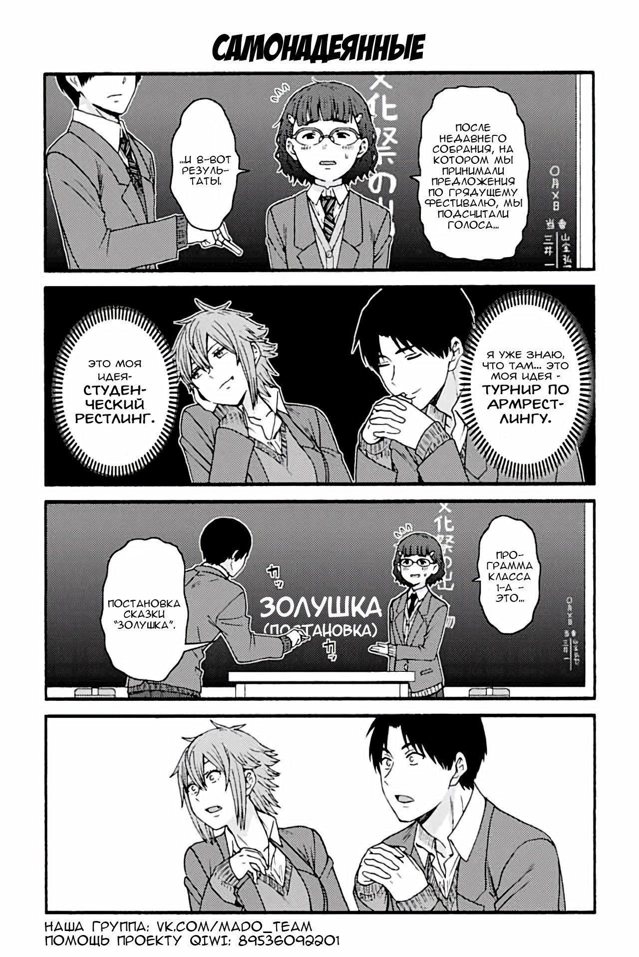 Манга Томо-тян – девушка! - Глава 776 Страница 1