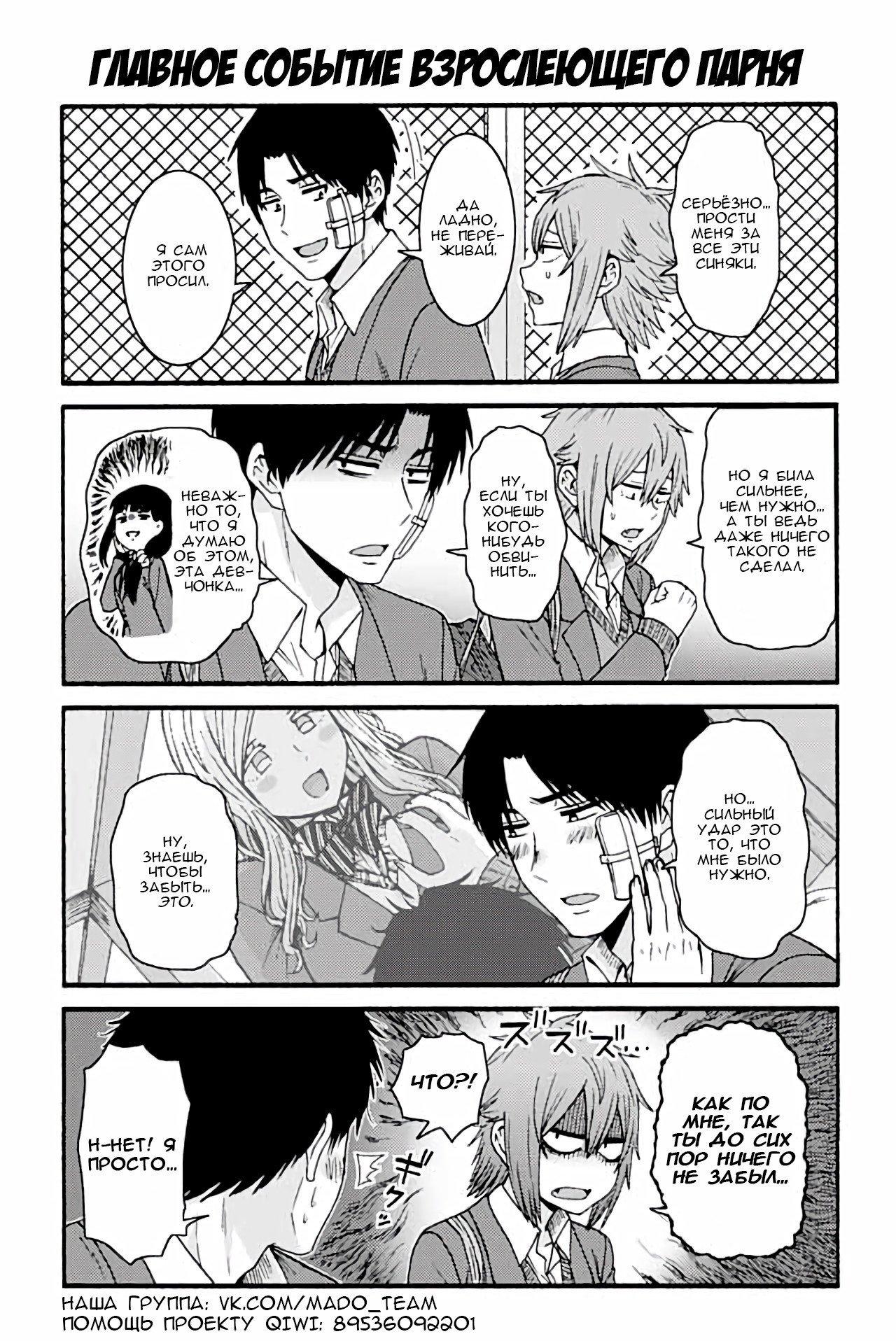 Манга Томо-тян – девушка! - Глава 772 Страница 1