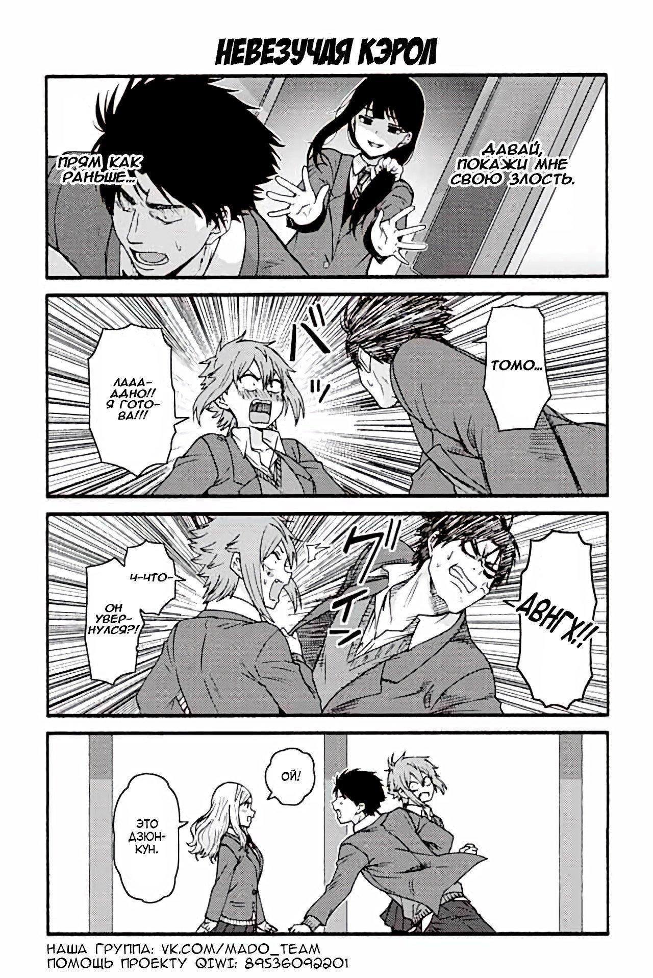 Манга Томо-тян – девушка! - Глава 762 Страница 1