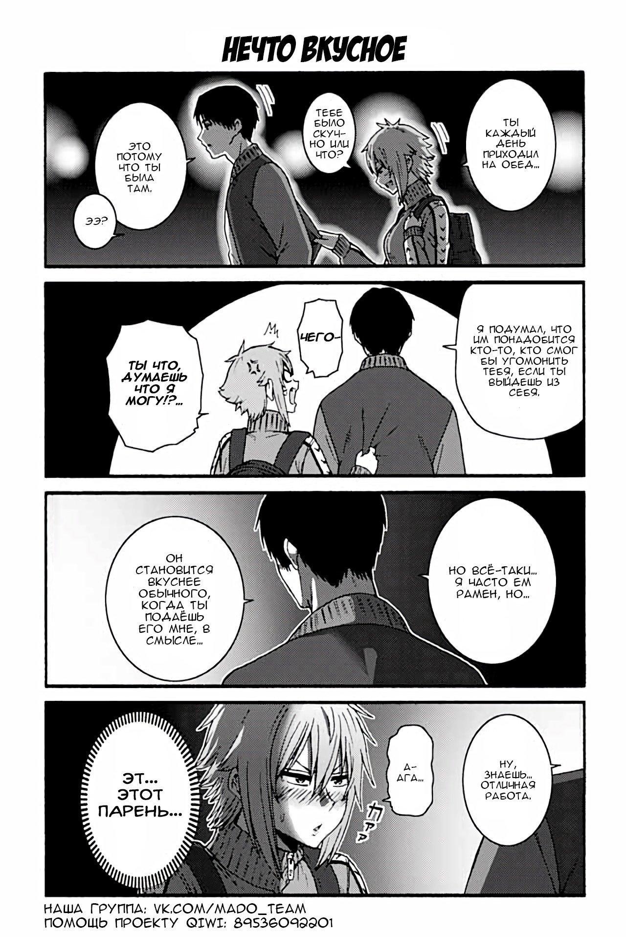 Манга Томо-тян – девушка! - Глава 753 Страница 1