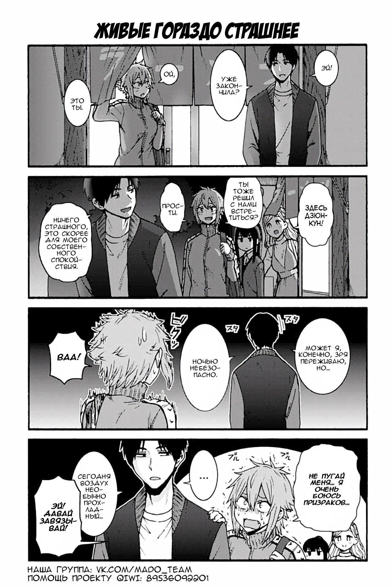 Манга Томо-тян – девушка! - Глава 752 Страница 1