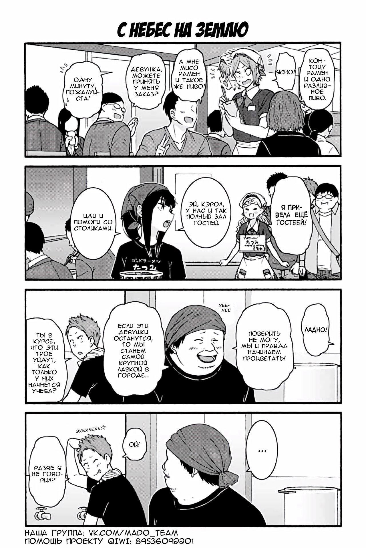 Манга Томо-тян – девушка! - Глава 748 Страница 1