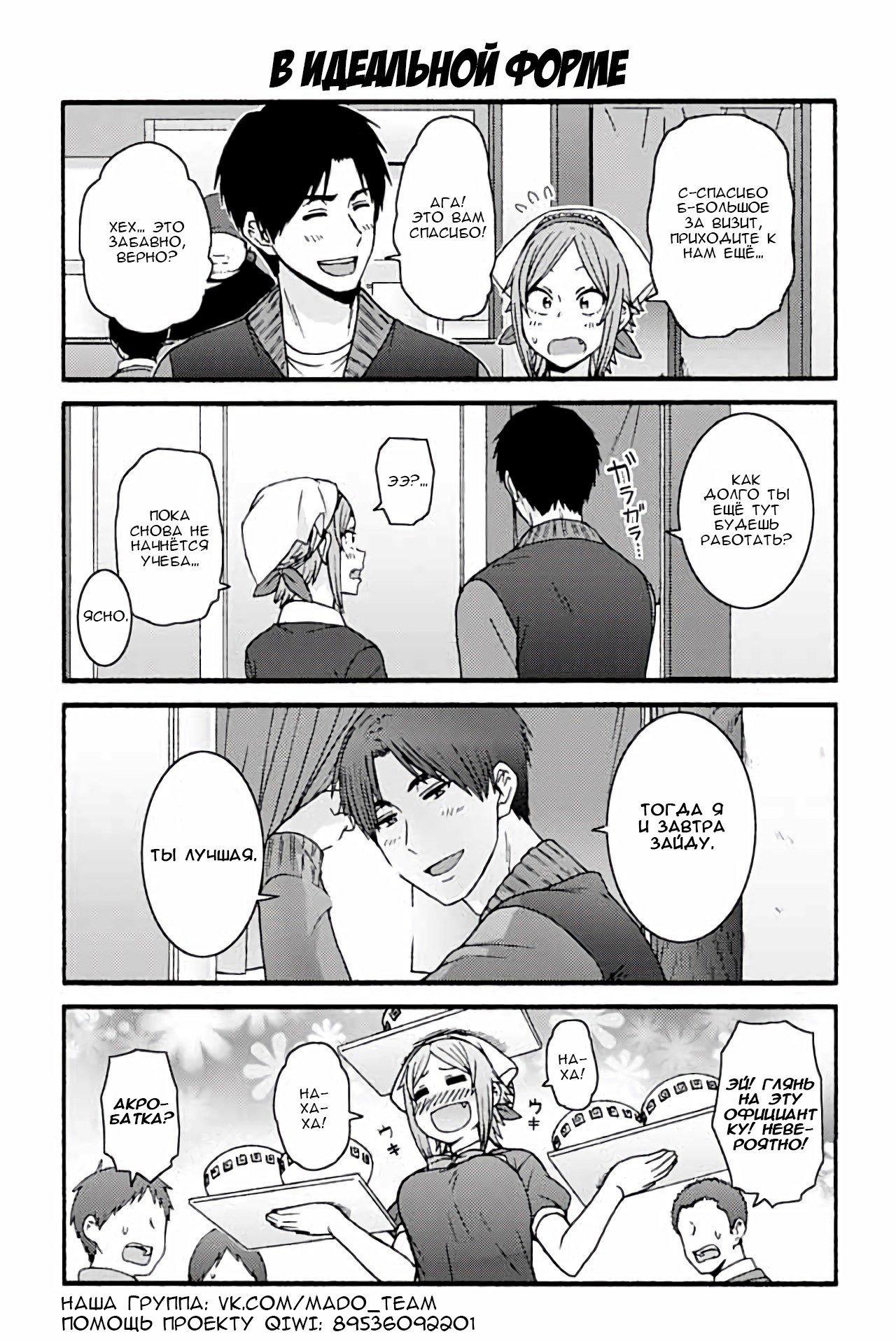 Манга Томо-тян – девушка! - Глава 747 Страница 1