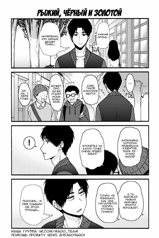 Манга Томо-тян – девушка! - Глава 742 Страница 1