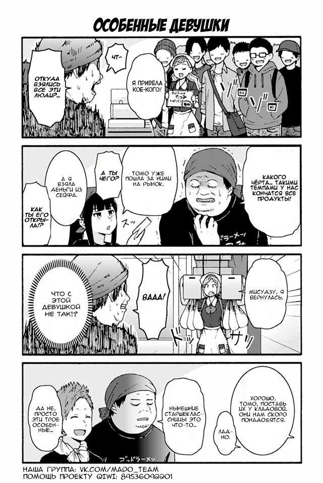 Манга Томо-тян – девушка! - Глава 741 Страница 1