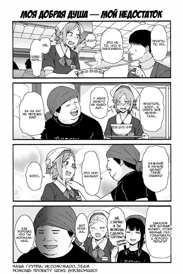 Манга Томо-тян – девушка! - Глава 738 Страница 1