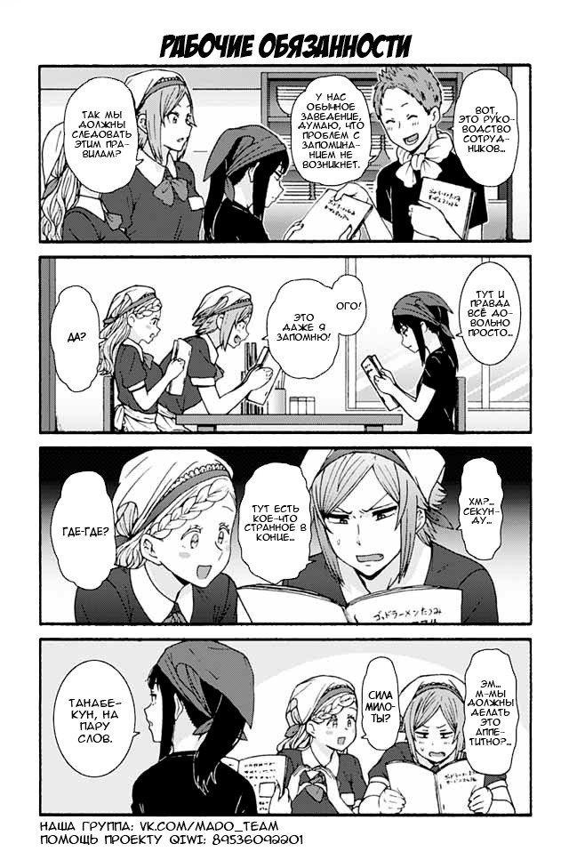 Манга Томо-тян – девушка! - Глава 735 Страница 1