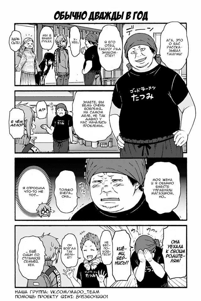 Манга Томо-тян – девушка! - Глава 732 Страница 1