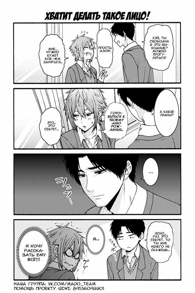 Манга Томо-тян – девушка! - Глава 729 Страница 1