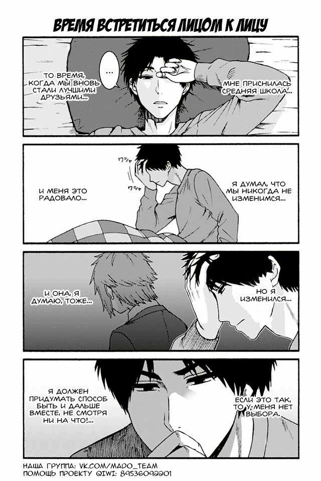 Манга Томо-тян – девушка! - Глава 719 Страница 1