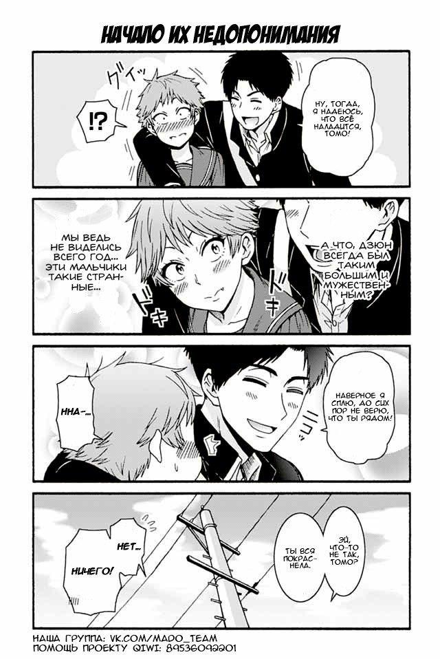 Манга Томо-тян – девушка! - Глава 718 Страница 1