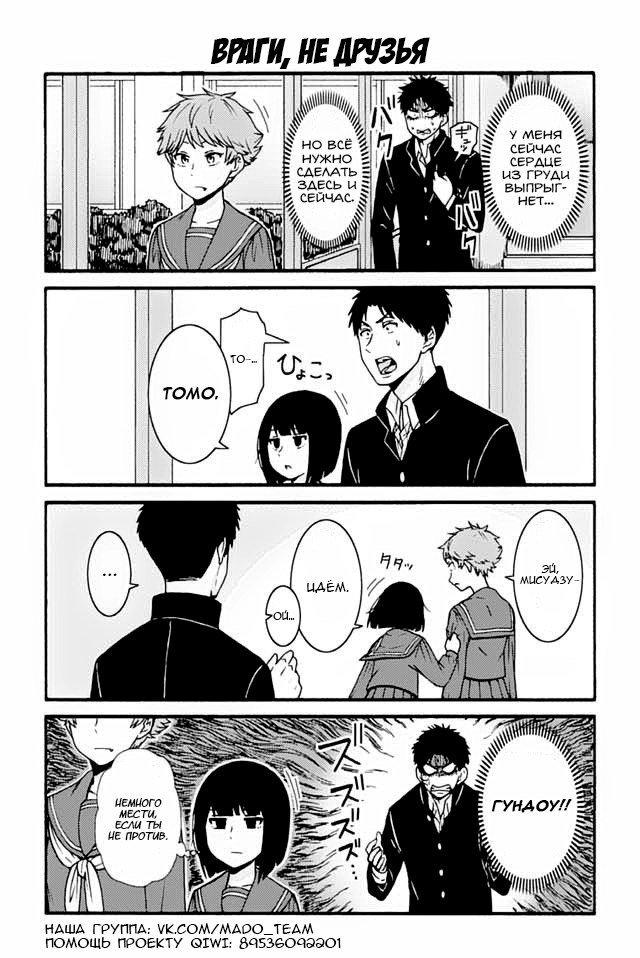 Манга Томо-тян – девушка! - Глава 711 Страница 1