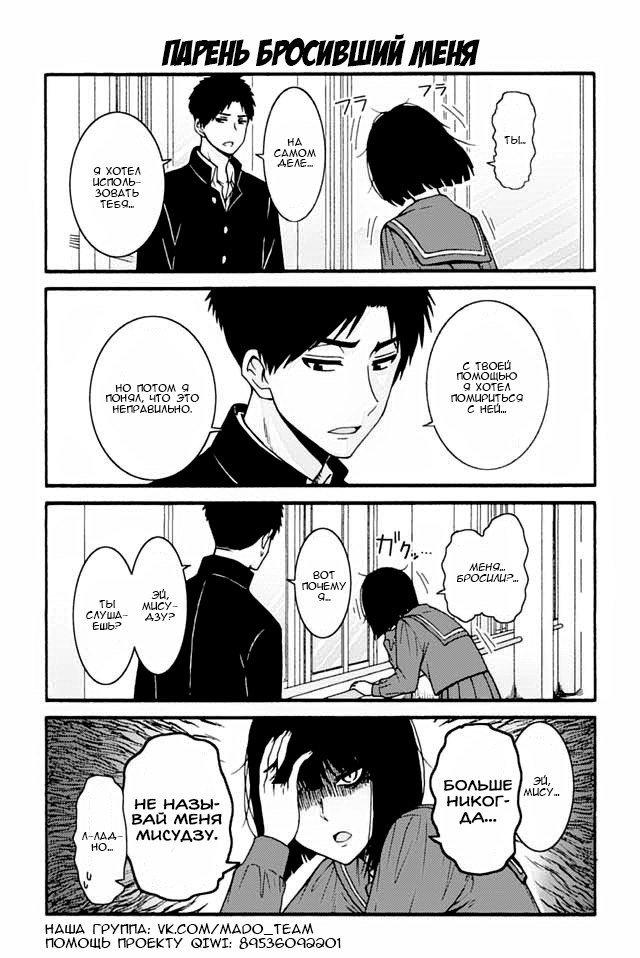 Манга Томо-тян – девушка! - Глава 709 Страница 1