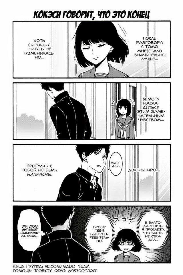 Манга Томо-тян – девушка! - Глава 707 Страница 1