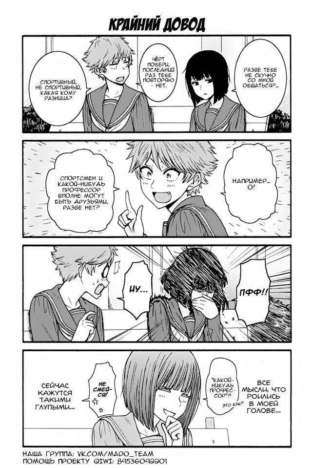 Манга Томо-тян – девушка! - Глава 706 Страница 1