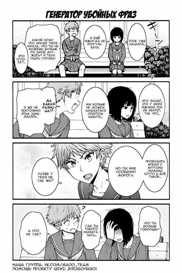 Манга Томо-тян – девушка! - Глава 705 Страница 1