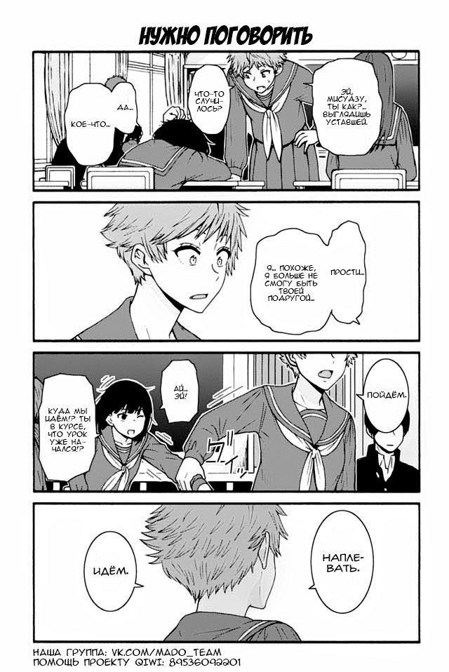 Манга Томо-тян – девушка! - Глава 704 Страница 1