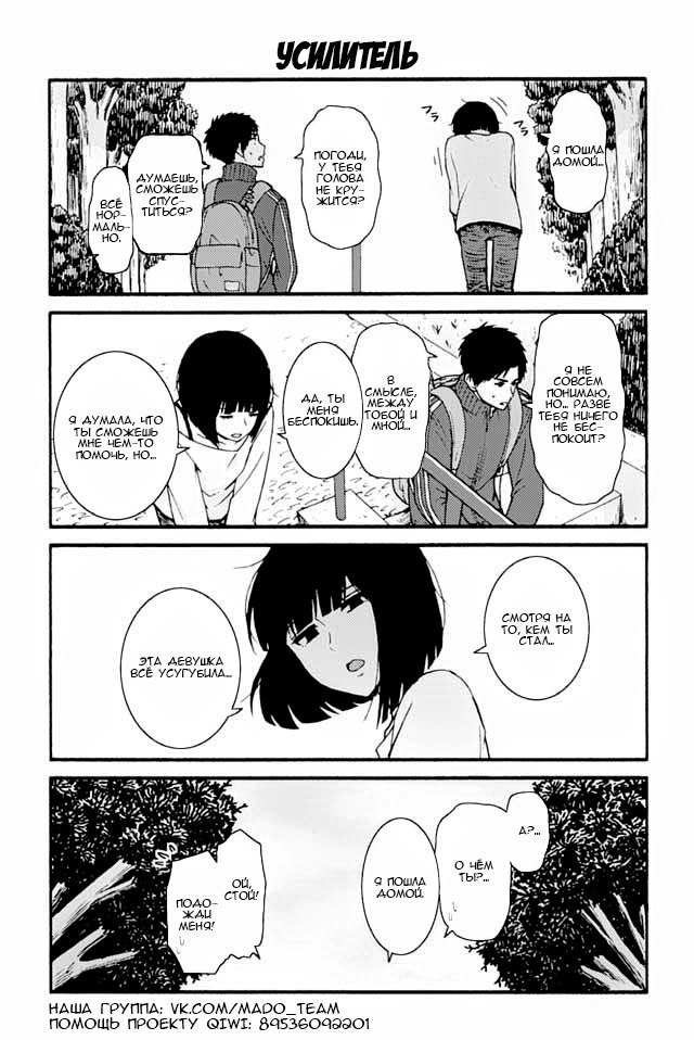 Манга Томо-тян – девушка! - Глава 703 Страница 1