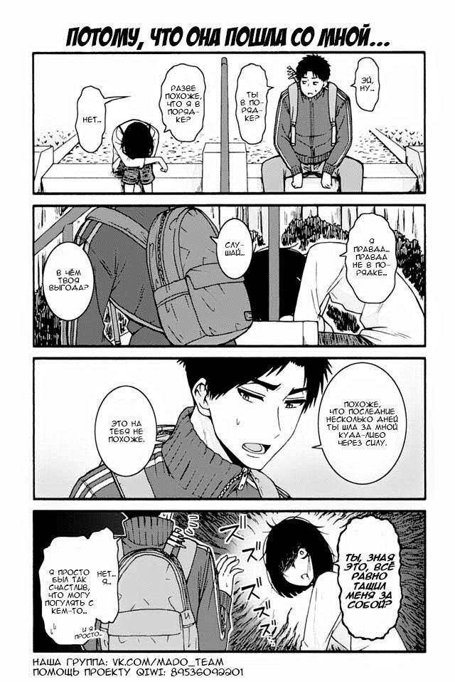 Манга Томо-тян – девушка! - Глава 702 Страница 1