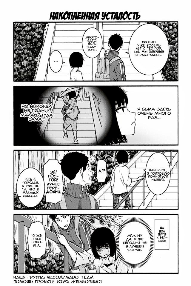 Манга Томо-тян – девушка! - Глава 701 Страница 1