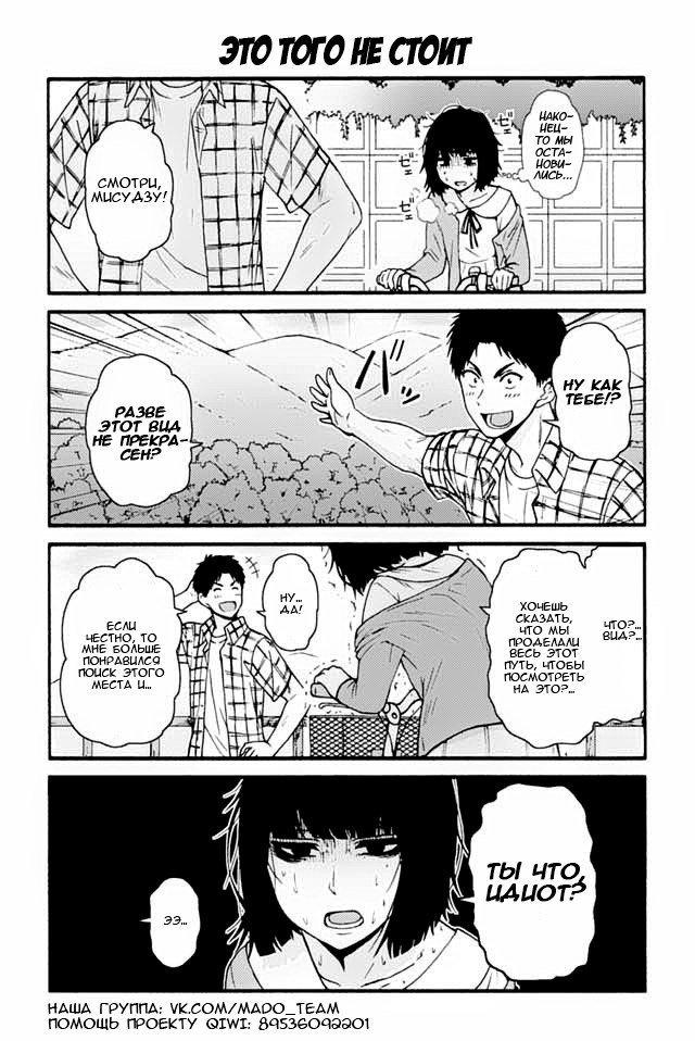 Манга Томо-тян – девушка! - Глава 697 Страница 1