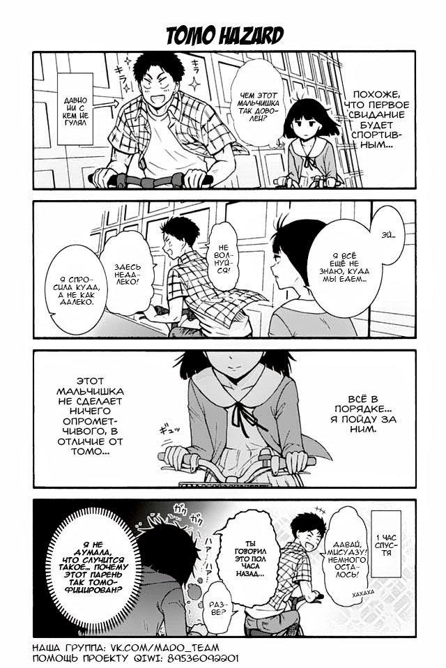 Манга Томо-тян – девушка! - Глава 696 Страница 1