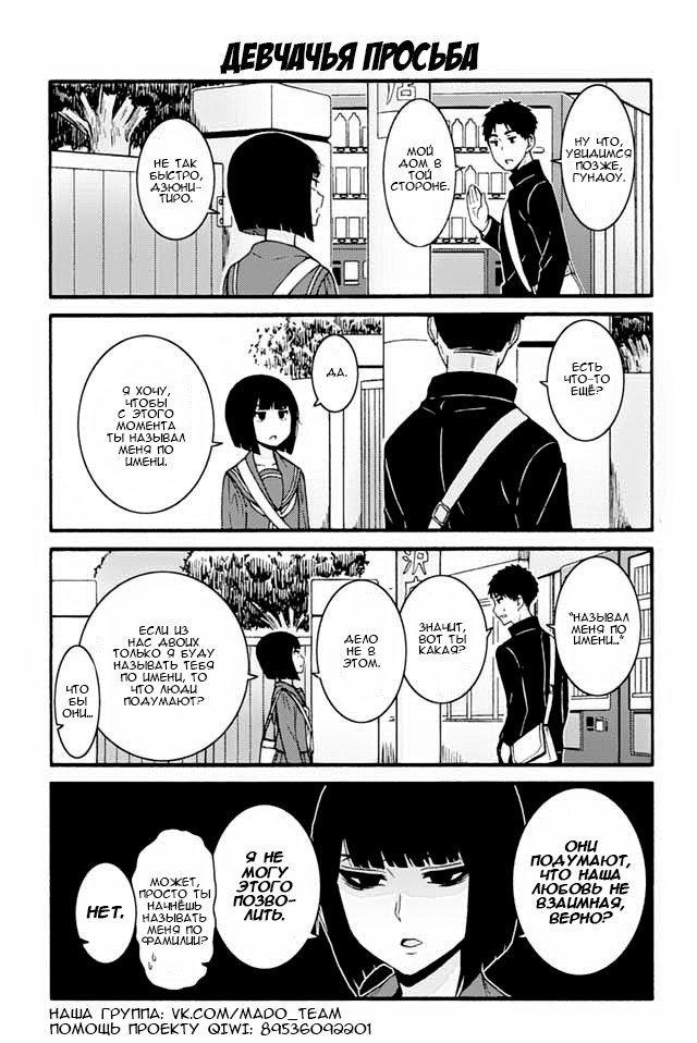 Манга Томо-тян – девушка! - Глава 692 Страница 1