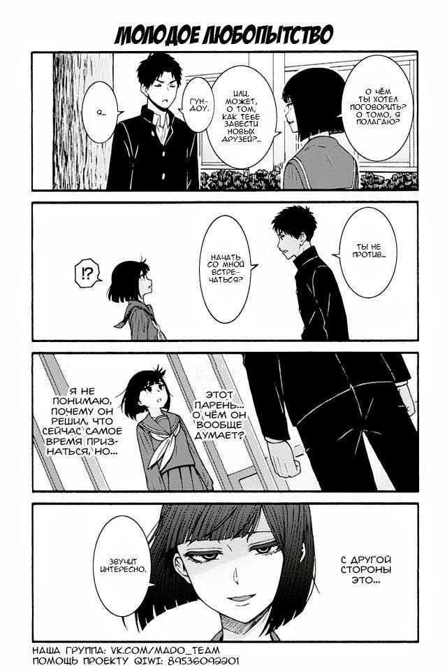 Манга Томо-тян – девушка! - Глава 688 Страница 1