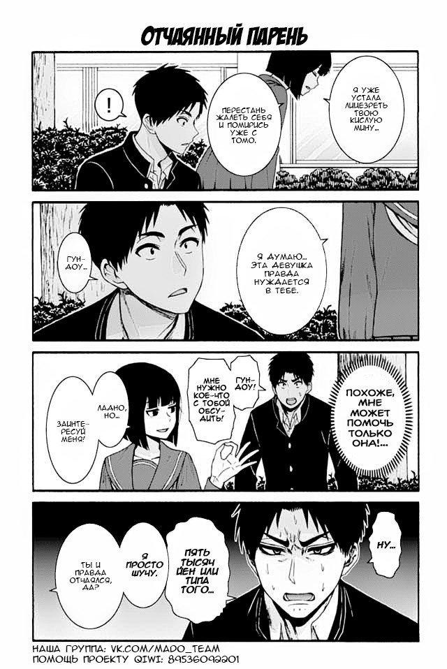 Манга Томо-тян – девушка! - Глава 687 Страница 1