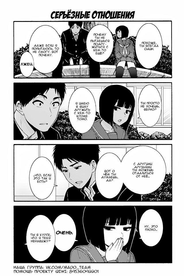 Манга Томо-тян – девушка! - Глава 686 Страница 1