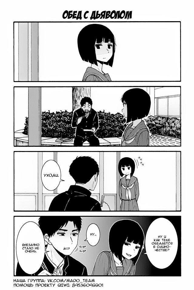 Манга Томо-тян – девушка! - Глава 685 Страница 1