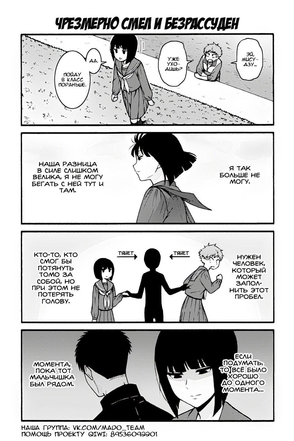 Манга Томо-тян – девушка! - Глава 684 Страница 1