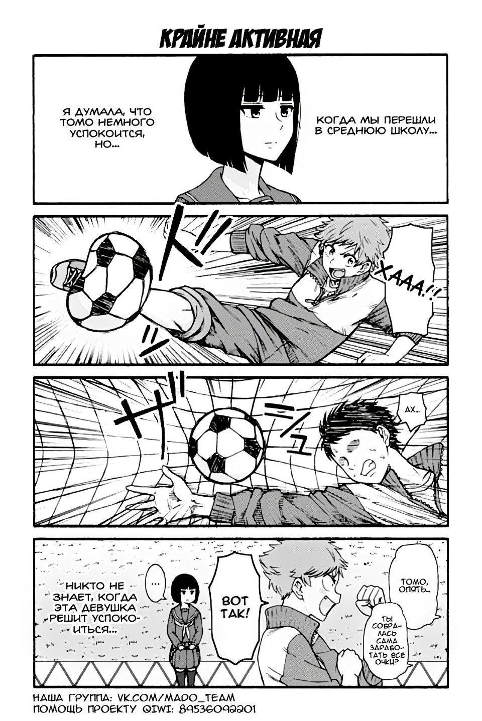 Манга Томо-тян – девушка! - Глава 683 Страница 1
