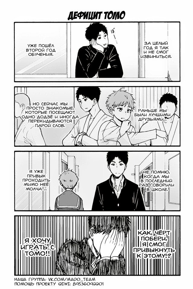 Манга Томо-тян – девушка! - Глава 681 Страница 1