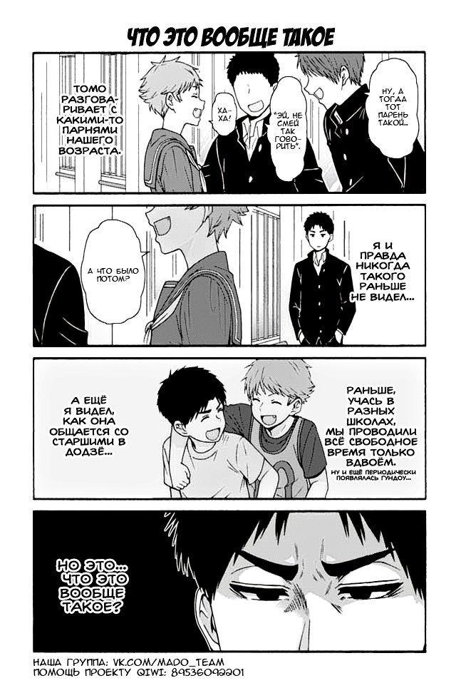 Манга Томо-тян – девушка! - Глава 678 Страница 1