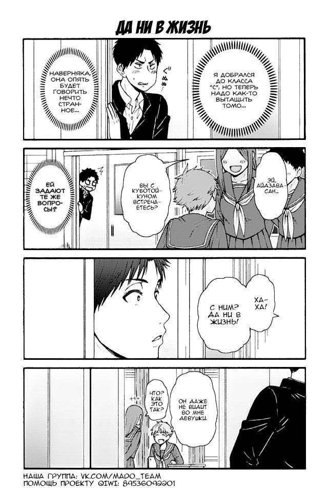 Манга Томо-тян – девушка! - Глава 677 Страница 1