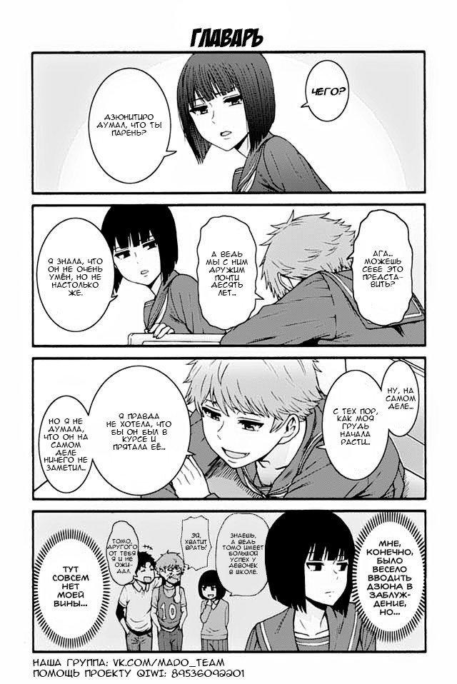 Манга Томо-тян – девушка! - Глава 673 Страница 1