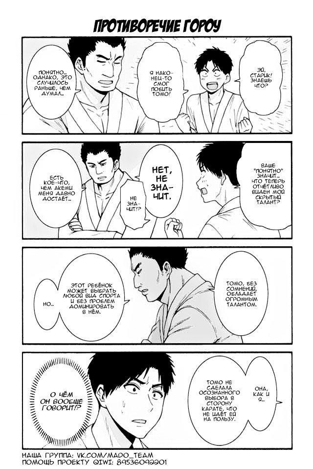 Манга Томо-тян – девушка! - Глава 668 Страница 1