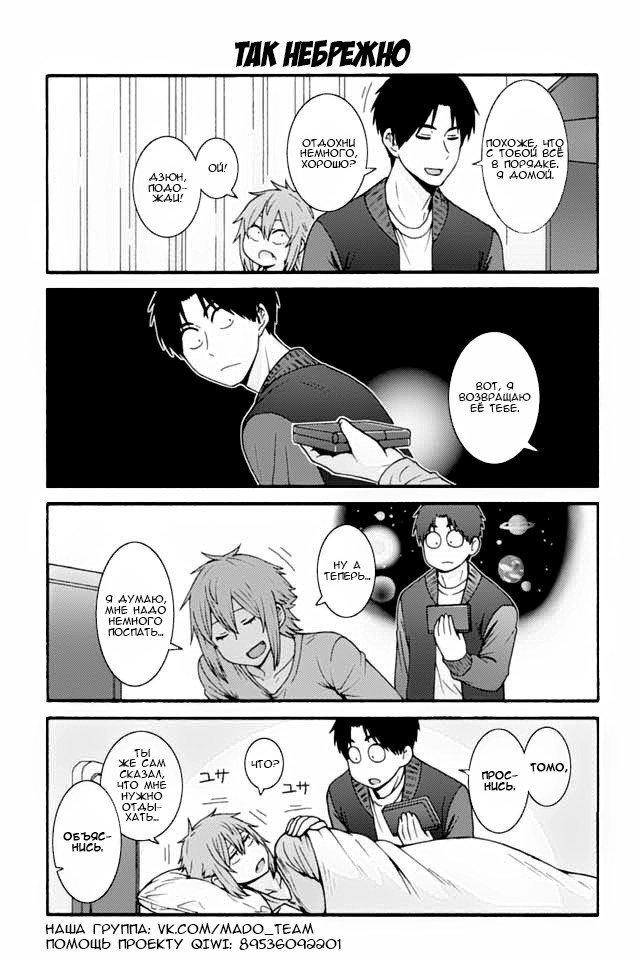Манга Томо-тян – девушка! - Глава 664 Страница 1