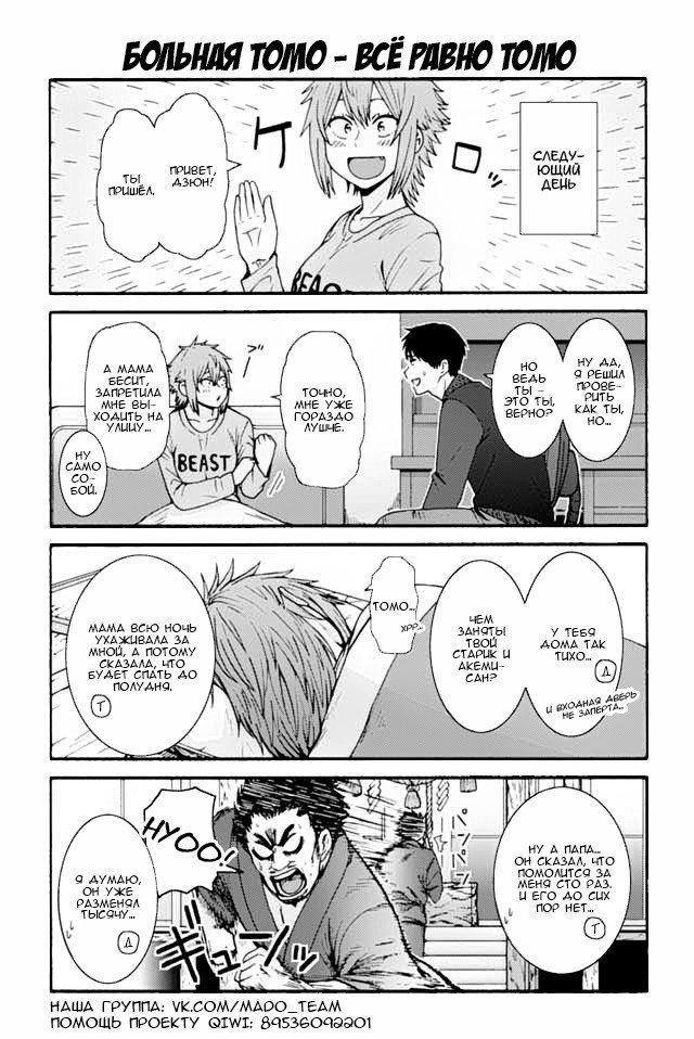 Манга Томо-тян – девушка! - Глава 662 Страница 1
