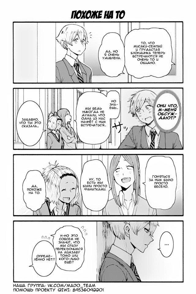 Манга Томо-тян – девушка! - Глава 633 Страница 1
