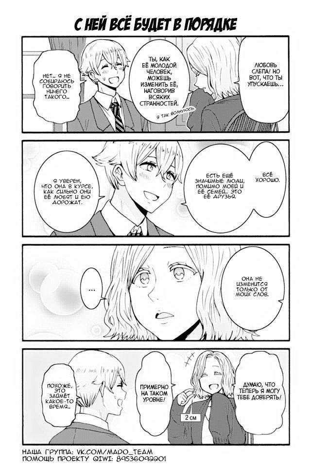 Манга Томо-тян – девушка! - Глава 628 Страница 1