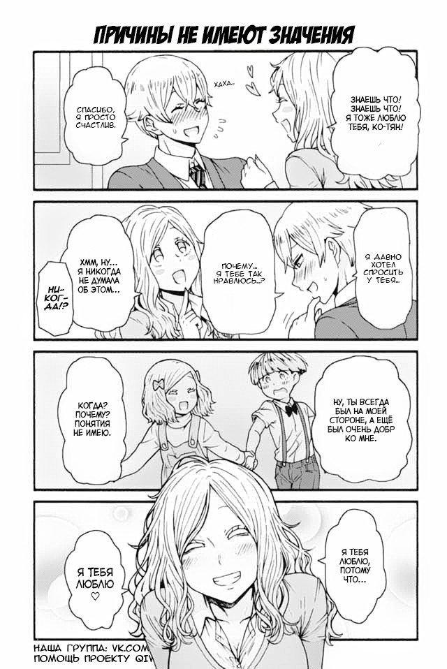 Манга Томо-тян – девушка! - Глава 625 Страница 1