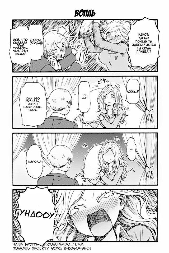 Манга Томо-тян – девушка! - Глава 622 Страница 1