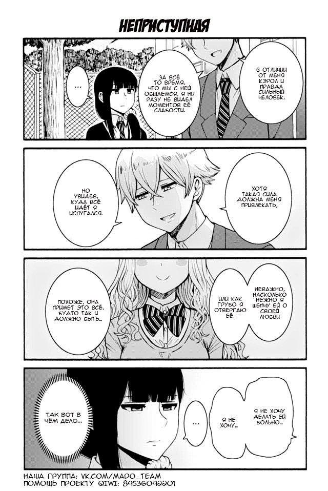 Манга Томо-тян – девушка! - Глава 608 Страница 1