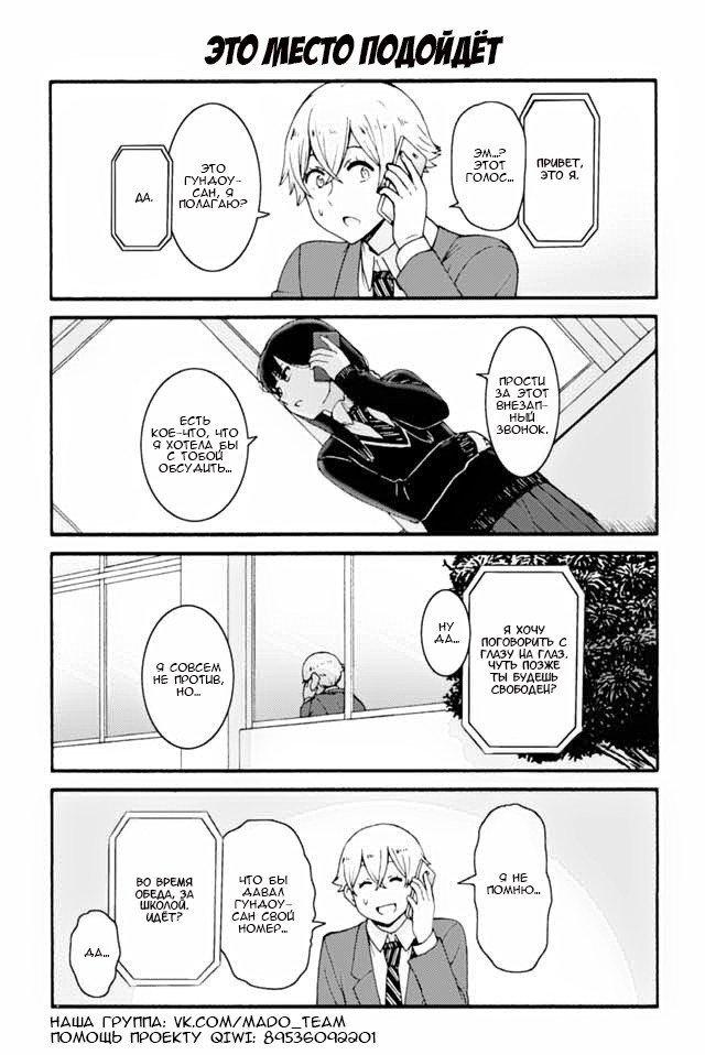 Манга Томо-тян – девушка! - Глава 603 Страница 1