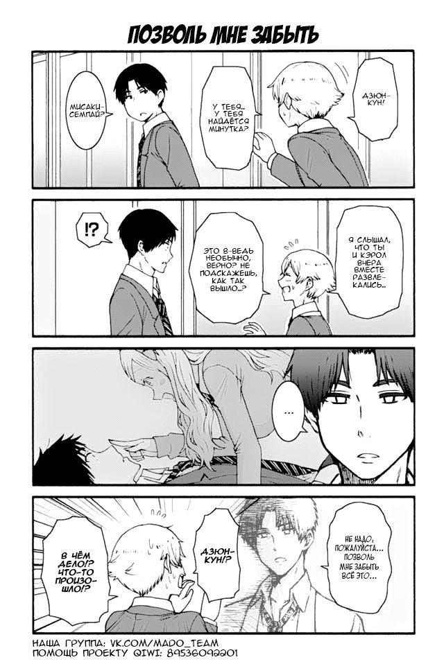 Манга Томо-тян – девушка! - Глава 602 Страница 1