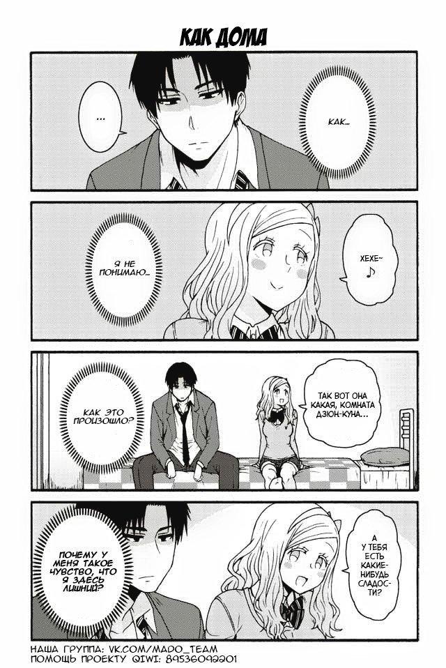 Манга Томо-тян – девушка! - Глава 584 Страница 1